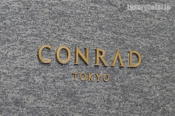 コンラッド東京看板画像