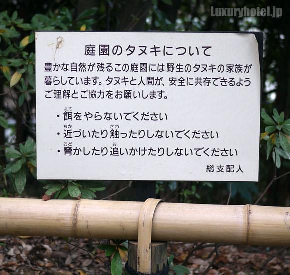 フォーシーズンズホテル椿山荘 東京 タヌキ看板