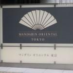 マンダリン オリエンタル 東京入口画像