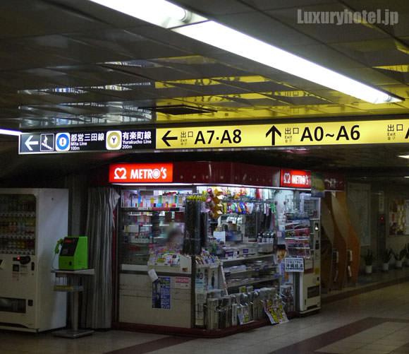 東京メトロ日比谷線の日比谷駅改札を出たところ