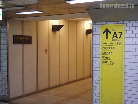地下鉄日比谷駅 A7出口