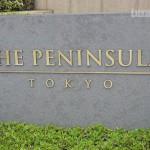 ザ・ペニンシュラ東京看板