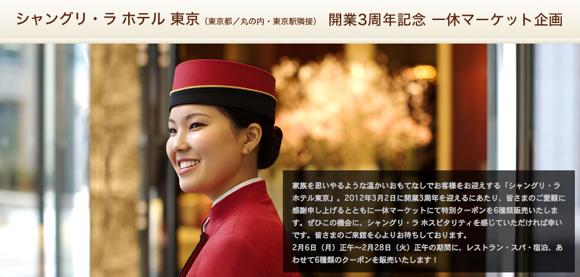 シャングリ・ラ ホテル 東京3周年記念企画タイトル画像