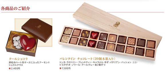 ザ・リッツ・カールトン東京チョコレート画像