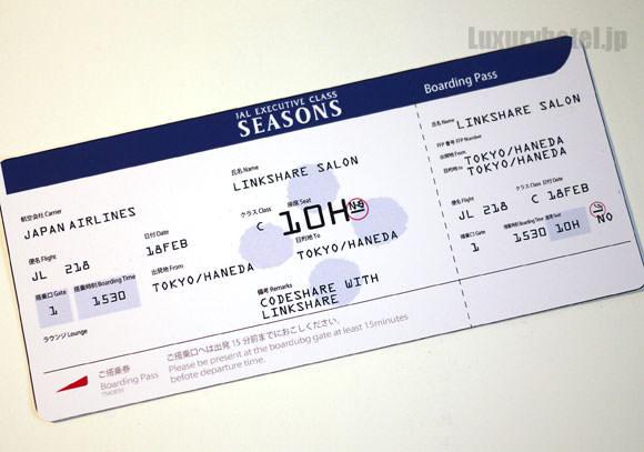搭乗チケットを模したお食事券