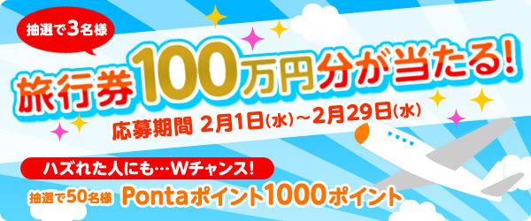 ローソン100万円プレゼント