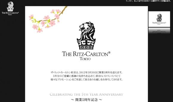 ザ・リッツ・カールトン東京開業5周年画像