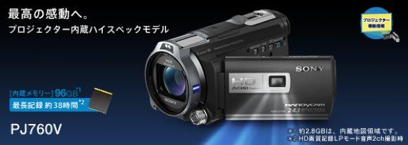 ソニーHDR-PJ760V