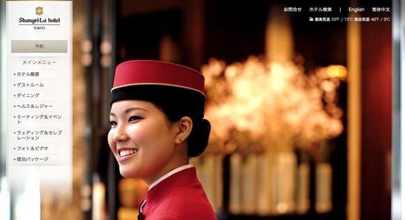 シャングリ・ラ ホテル 東京 サイトリニューアル画像