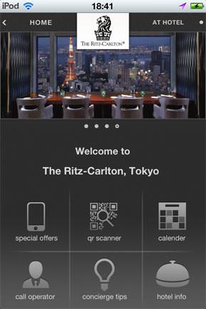 ザ・リッツ・カールトンアプリ画面2