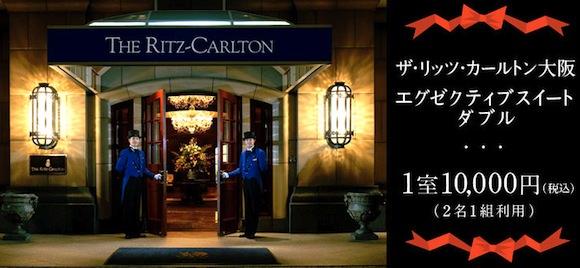 ザ・リッツ・カールトン大阪 楽天スーパーSALE