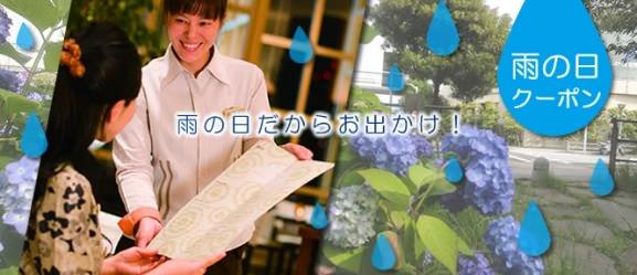 ホテル日航東京 雨の日クーポン