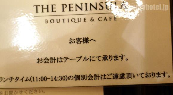 ザ・ペニンシュラ ブティック&カフェ お会計はテーブルです