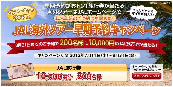 JAL海外旅行早期予約キャンペーン