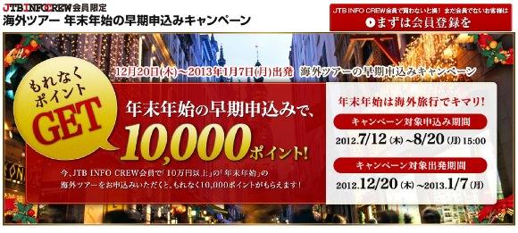 JTB海外旅行1万ポイントプレゼント