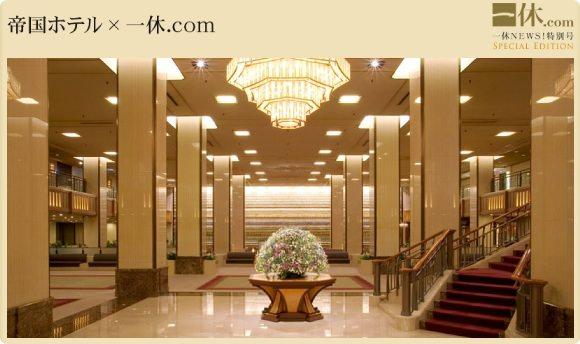 一休.com 帝国ホテル