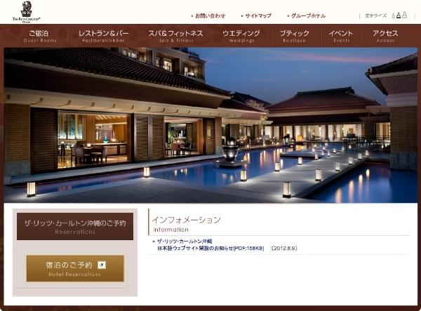 リッツカールトン沖縄 日本語公式サイト