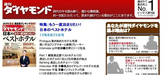 週刊ダイヤモンド ベストホテル特集