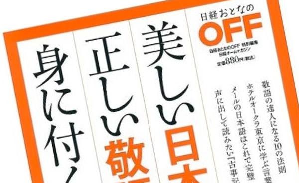 おとなのOFF 美しい日本語