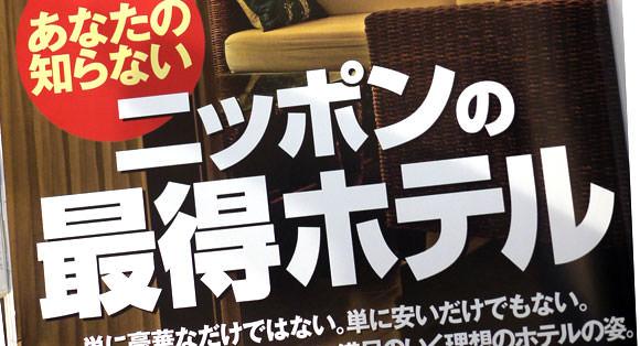 日経トレンディ特集