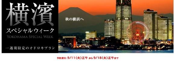 一休.com 横浜タイムセール