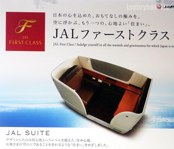 JAL新ファーストクラス