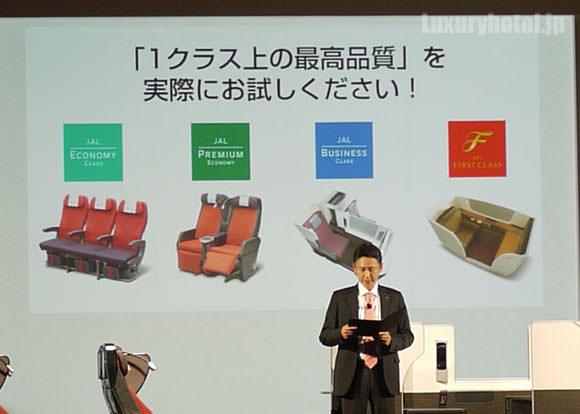 JAL発表会 開発部長の解説2