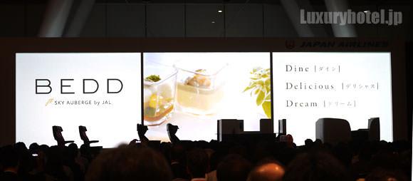 JAL発表会 開発部長の解説 機内食