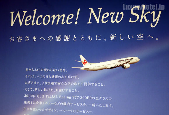 JAL発表会 コンセプト