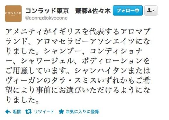 コンラッド東京公式ツイート