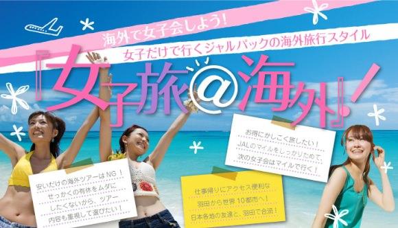 女子旅@海外 応援キャンペーン