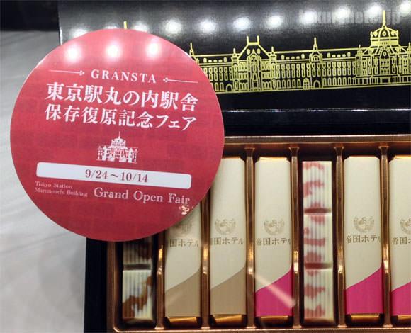 帝国ホテル東京 東京駅限定チョコレート