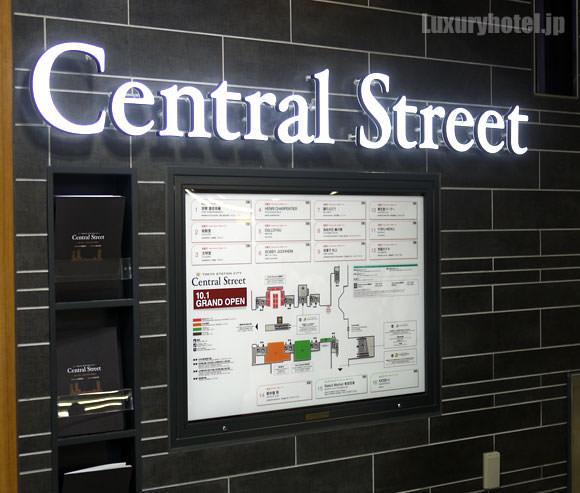 東京駅 セントラルストリート