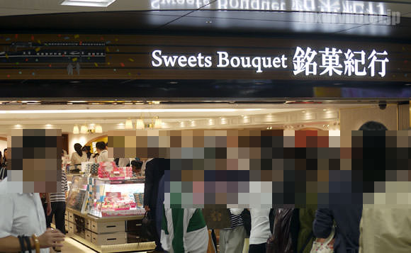 東京駅 Sweets Bouquet 銘菓紀行