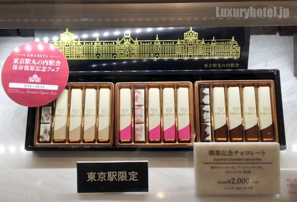 帝国ホテル東京 東京駅限定チョコレート15本入り