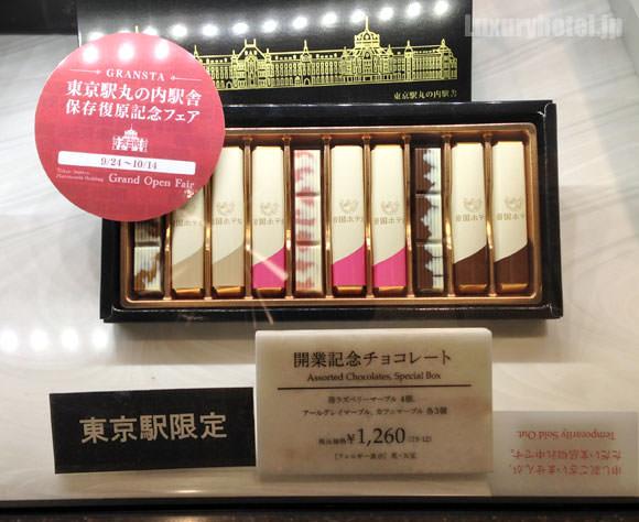 帝国ホテル東京 東京駅限定チョコレート10本入り