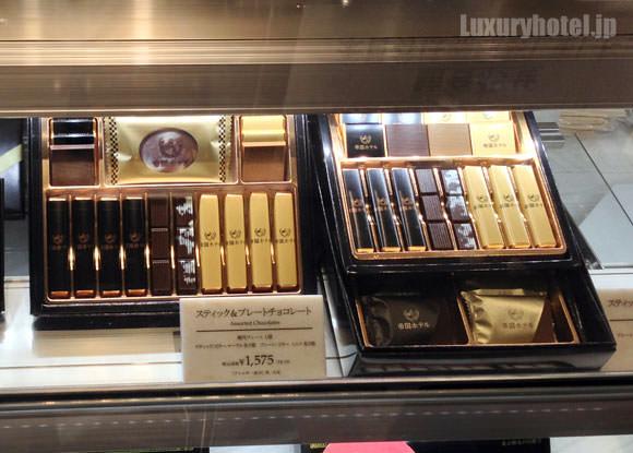 帝国ホテル東京 通常のチョコレート