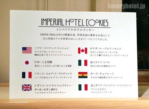 帝国ホテル東京 インペリアルクッキー