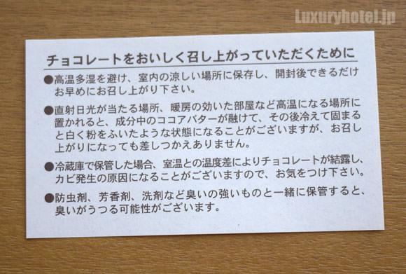 帝国ホテル東京駅限定チョコレート 注意書き