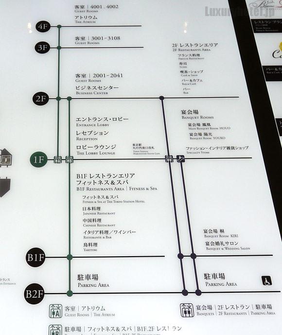 東京ステーションホテル 案内図