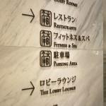 121004-tokyostationhotel-11.jpg