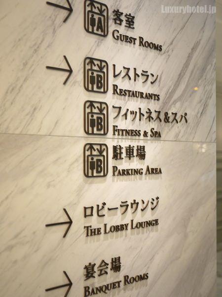 東京ステーションホテル 案内表示
