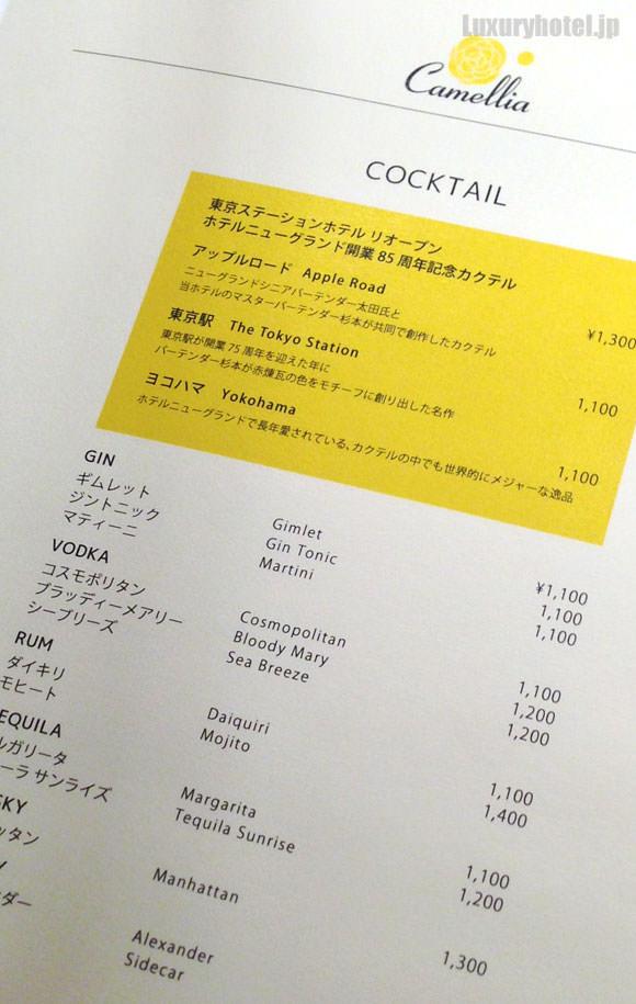 東京ステーションホテル カメリアのメニュー