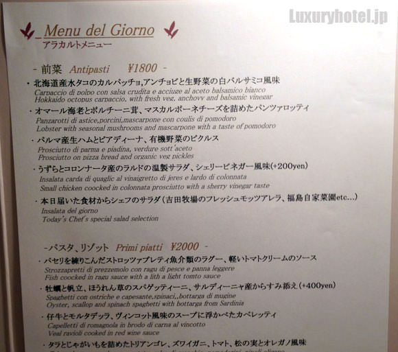 東京ステーションホテル「Enoteca NORIO」メニュー