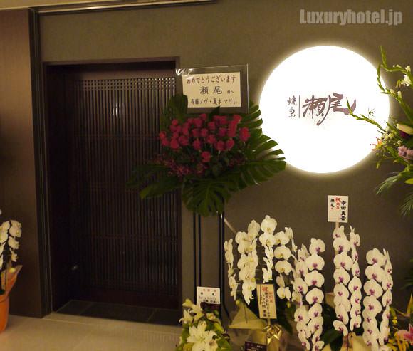 東京ステーションホテル 鳥料理「焼鳥 瀬尾」