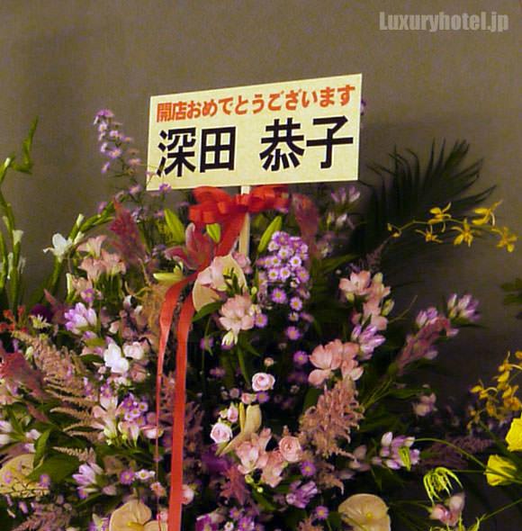 東京ステーションホテル 鳥料理「焼鳥 瀬尾」深田恭子花束