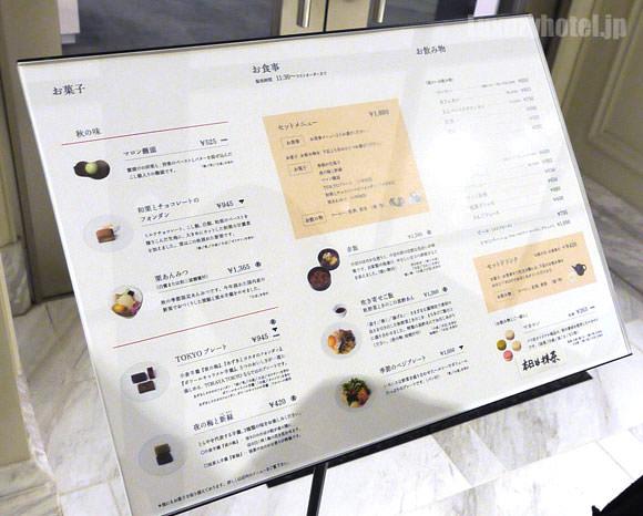「TORAYA CAFE」メニュー