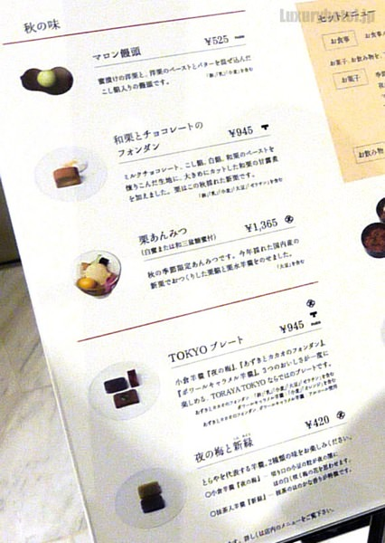 「TORAYA CAFE」メニュー拡大
