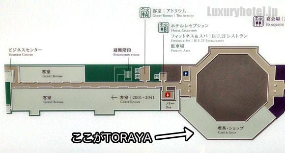 東京ステーションホテル とらや