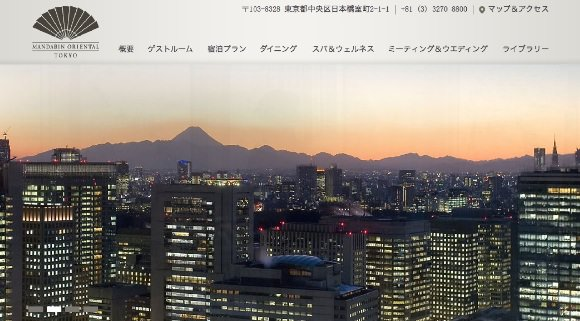 マンダリン オリエンタル 東京 ウェブサイト